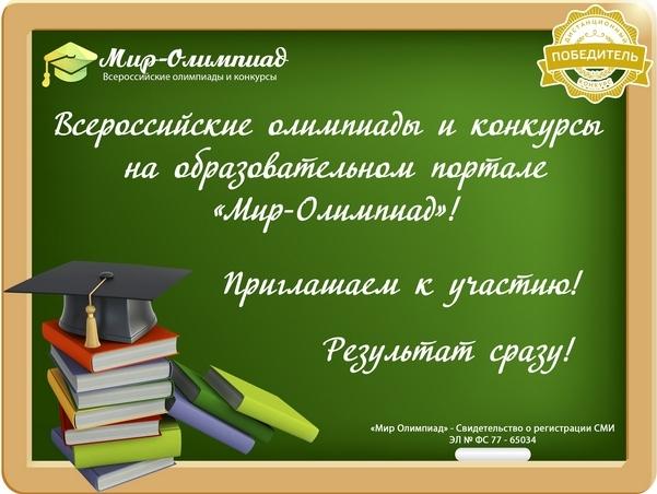 Мир-Олимпиад - Всероссийские олимпиады и конкурсы для педагогов, студентов, школьников!